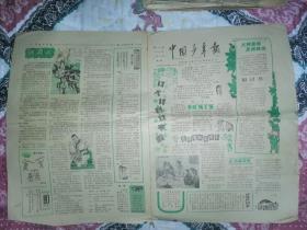 中国少年报1980年1月23日