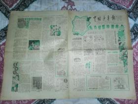 中国少年报1980年2月27日