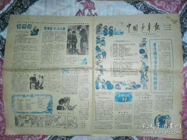 中国少年报1979年9月5日