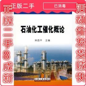 石油化工催化概论