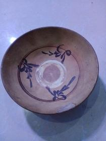 金代磁州窑系碗,口沿有冲线和小补,介意者勿拍,包真包老,售出不退。