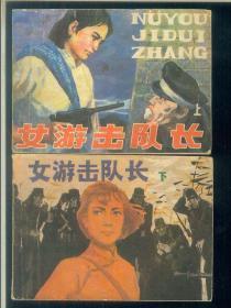 女游击队长(2全)