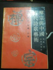 禅宗与中国古代诗歌艺术