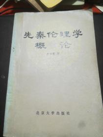 先秦伦理学概论
