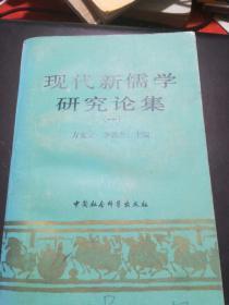 现代新儒学研究论集