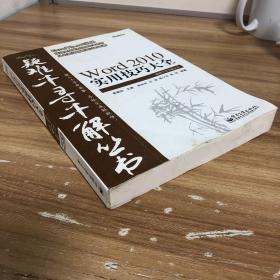 Word 2010实用技巧大全:疑难千寻千解丛书