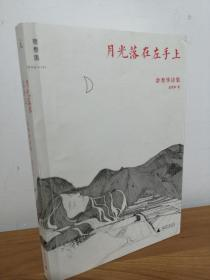 保真  作者余秀华签名【月光落在左手上】先锋书店活动现场签名 很难得