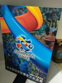 2009小组赛阶段一一 亚足联冠军联赛官方纪念册