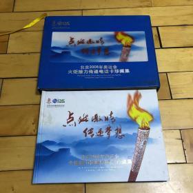点燃激情传递梦想 北京2008年奥运会火炬接力传递电话卡珍藏集(附珍贵邮票)