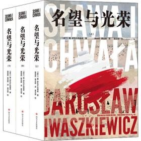名望与光荣(全三册)(波兰现代史诗、战后小说创作高成就作品)