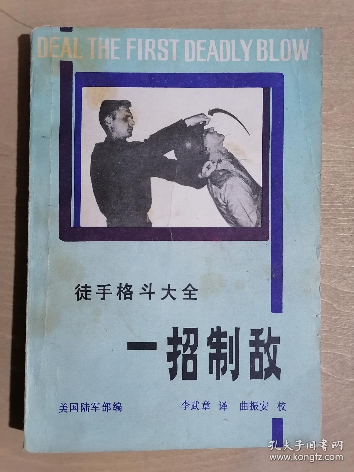 《一招制敌——徒手格斗大全》(32开平装)八五品