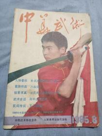 中华武术,内有长拳,武英谱,八仙剑,狼牙锏与短棍枪,少林六路短拳等。