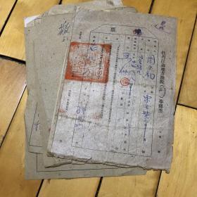 民国捕票,50年代鉴定书宣判笔录等杂项一组合售