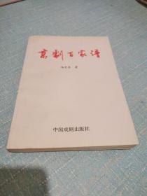 京剧百家谱