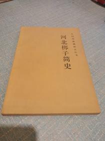 河北梆子简史(中国戏曲剧种史丛书)