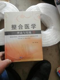 整合医学:理论与实践2  未开封