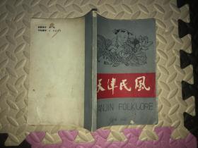 天津民风 1