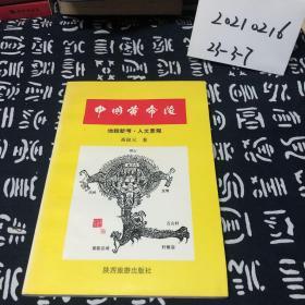 中国黄帝陵:地貌新考·人文景观