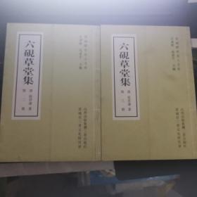 晋城历史名人文存 六砚草堂集(第2册、第3册)