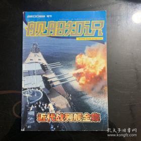 舰船知识增刊 近代战列舰全集