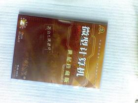 微型计算机 世纪珍藏版(2光盘)1手册