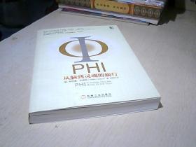 PHI:从脑到灵魂的旅行:意识现代科学代表人物朱利奥•托诺尼创新力作,没有一本书能够像本书那样将科学、艺术与极富独创性的想象交织在一起