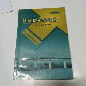 铁路货车新技术(2004年版)