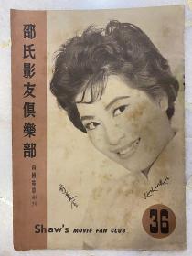 《邵氏影友俱乐部》十日刊第36期 1960年10月   南国电影副刊