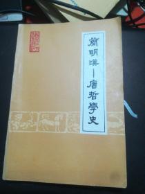 简明汉-唐哲学史