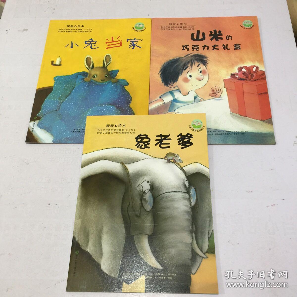 暖暖心绘本(第2辑):象老爹(三册)