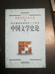 中国文学史论