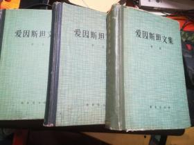 爱因斯坦文集(全套三册)