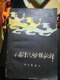 中国传统动物纹样