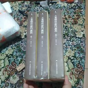 古希腊语(新约)教程[1-3卷]