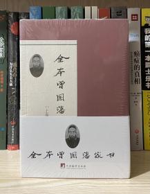 全本曾国藩家书(全新塑封)