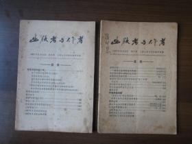 1957年《出版者与作者》(第6期、第7期)
