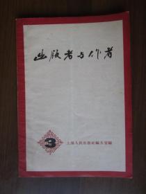 出版者与作者(1957年第3期)