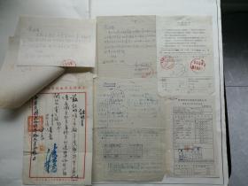 1946年12月23日至1960年3月上海顺大床厂(钢管厂)资料14张,有第15区42保保长,甲长钤印公函。请见图片。