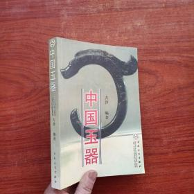 中国玉器,