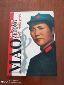 明信片    毛泽东    中央文献出版社   2001年一版一印    印数10千册    (一套12枚全)