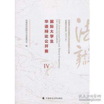 国际大学生华语辩论公开赛 4