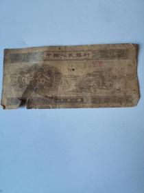 稀少冠号53年一分纸币品如图