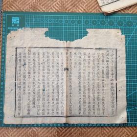 """清刻古籍散页《本草三家注》一页两面,涉及""""木香"""",第三一页,可以装框,做装饰,又具实用价值"""
