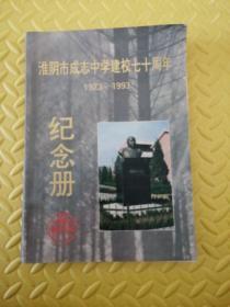 淮阴市成志中学建校70周年纪念册(1923~1993)