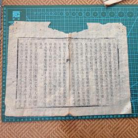 """清刻古籍散页《本草三家注》一页两面,涉及""""蒺藜"""",第三十三页,可以装框,做装饰,又具实用价值"""