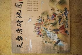天台唐诗地图(手绘)
