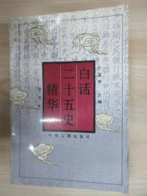 白话二十五史精华 普及本