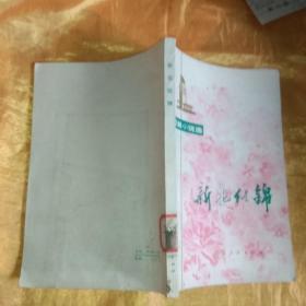 短篇小说选<<新花似锦>.