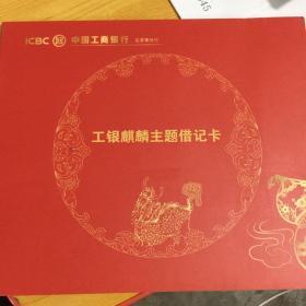 工银麒麟主题借记卡收藏纪念样版