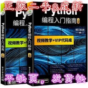 python编程从入门到精通 Python网络爬虫核心编程数据分析语言程序设计 电脑计算机编程零基础书籍 小甲鱼
